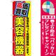 のぼり旗 美容機器 (GNB-1174) [プレゼント付]