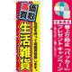 のぼり旗 生活雑貨 (GNB-1177) [プレゼント付]