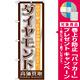 のぼり旗 ダイヤモンド (GNB-1194) [プレゼント付]