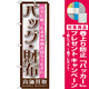 のぼり旗 バッグ・財布 (GNB-1195) [プレゼント付]