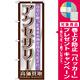 のぼり旗 アクセサリー (GNB-1197) [プレゼント付]