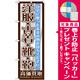のぼり旗 洋服・古着・靴・鞄 (GNB-1199) [プレゼント付]