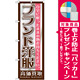のぼり旗 ブランド洋服 (GNB-1200) [プレゼント付]