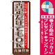 のぼり旗 査定だけでもOK (GNB-1201) [プレゼント付]