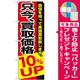 のぼり旗 只今、買取価格10%UP (GNB-1203) [プレゼント付]