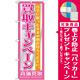 のぼり旗 買取キャンペーン (GNB-1208) [プレゼント付]