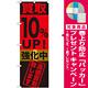 のぼり旗 買取10%UP!強化中 (GNB-1221) [プレゼント付]