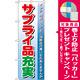 のぼり旗 サプライ品充実 (GNB-123) [プレゼント付]