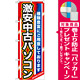 のぼり旗 激安中古パソコン (GNB-1231) [プレゼント付]