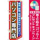 のぼり旗 パソコン専門店 (GNB-1232) [プレゼント付]