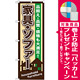 のぼり旗 家具・ソファー 家のシルエット (GNB-1249) [プレゼント付]