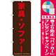 のぼり旗 家具・ソファー 茶色地/赤文字 (GNB-1258) [プレゼント付]