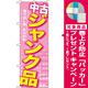 のぼり旗 中古ジャンク品 (GNB-126) [プレゼント付]