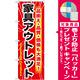 のぼり旗 家具アウトレット (GNB-1262) [プレゼント付]