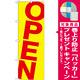 のぼり旗 OPEN 黄/赤 (GNB-1266) [プレゼント付]