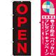 のぼり旗 OPEN ブラック (GNB-1268) [プレゼント付]