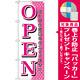 のぼり旗 OPEN ピンク どうぞお気軽に (GNB-1270) [プレゼント付]