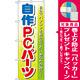 のぼり旗 自作PCパーツ (GNB-128) [プレゼント付]