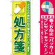 のぼり旗 処方箋 緑 (GNB-134) [プレゼント付]