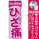 のぼり旗 ひざ痛 ピンク/パープル (GNB-1343) [プレゼント付]
