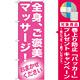 のぼり旗 全身、ご褒美マッサージ (GNB-1352) [プレゼント付]