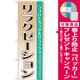 のぼり旗 リラクゼーション ココロとカラダをリフレッシュ (GNB-1370) [プレゼント付]