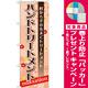 のぼり旗 ハンドトリートメント (GNB-1379) [プレゼント付]