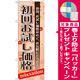のぼり旗 初回お試し価格 (GNB-1387) [プレゼント付]