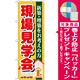 のぼり旗 現場見学会 (GNB-1391) [プレゼント付]