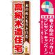 のぼり旗 高級木造住宅 (GNB-1397) [プレゼント付]