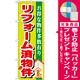 のぼり旗 リフォーム済物件 (GNB-1400) [プレゼント付]