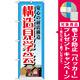 のぼり旗 構造見学会 (GNB-1407) [プレゼント付]