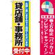 のぼり旗 貸店舗・事務所 (GNB-1430) [プレゼント付]