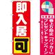 のぼり旗 即入居可 (GNB-1435) [プレゼント付]