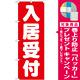のぼり旗 入居受付 (GNB-1438) [プレゼント付]