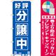 のぼり旗 好評分譲中 青 (GNB-1442) [プレゼント付]