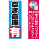 のぼり旗 空き倉庫 有 ブルー (GNB-1443) [プレゼント付]