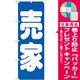 のぼり旗 売家 青(GNB-1449) [プレゼント付]