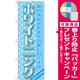 のぼり旗 ホワイトニング (GNB-1457) [プレゼント付]