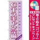 のぼり旗 CTスキャン完備 (GNB-1460) [プレゼント付]