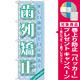 のぼり旗 歯列矯正 (GNB-1461) [プレゼント付]