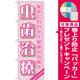 のぼり旗 虫歯治療 (GNB-1464) [プレゼント付]