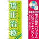 のぼり旗 矯正治療 (GNB-1465) [プレゼント付]