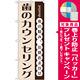 のぼり旗 歯のカウンセリング (GNB-1477) [プレゼント付]