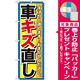 のぼり旗 車キズ直し (GNB-1495) [プレゼント付]