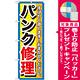 のぼり旗 パンク修理 (GNB-1513) [プレゼント付]