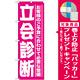 のぼり旗 立会診断 (GNB-1524) [プレゼント付]