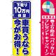 のぼり旗 下取り10万円保証 車買うなら今がお得 ! (GNB-1533) [プレゼント付]