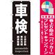 のぼり旗 車検 黒地 白文字(GNB-1539) [プレゼント付]