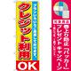 のぼり旗 クレジット利用OK (GNB-1547) [プレゼント付]